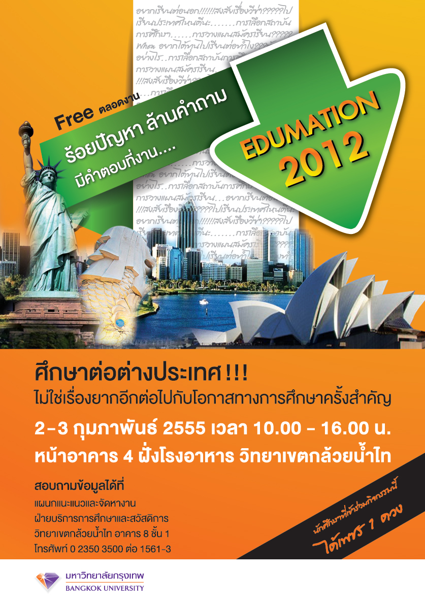 final POSTER Education 2012